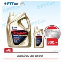 น้ำมันหล่อลื่น ปตท. สังเคราะห์แท้ PTT PTT Dynamic Extra Long Drain 10W-40 6ลิตร ฟรี 1ลิตร ฟรี บัตรเติมน้ำมัน ปตท. มูลค่า 300 บาท