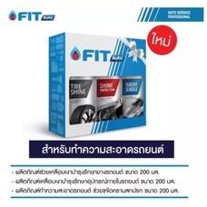 ชุดของขวัญดูแลรถยนต์ FIT Auto Car Care Giftset (3ชิ้น)