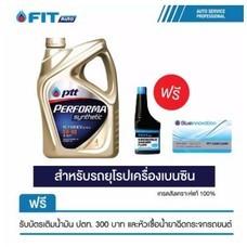 PTT PERFORMA SYNTHETIC 5W-40 (4 ลิตร) แถมบัตรเติมน้ำมัน ปตท. 300 บาท และหัวเชื้อน้ำยาฉีดกระจก FIT Auto 1 ขวด