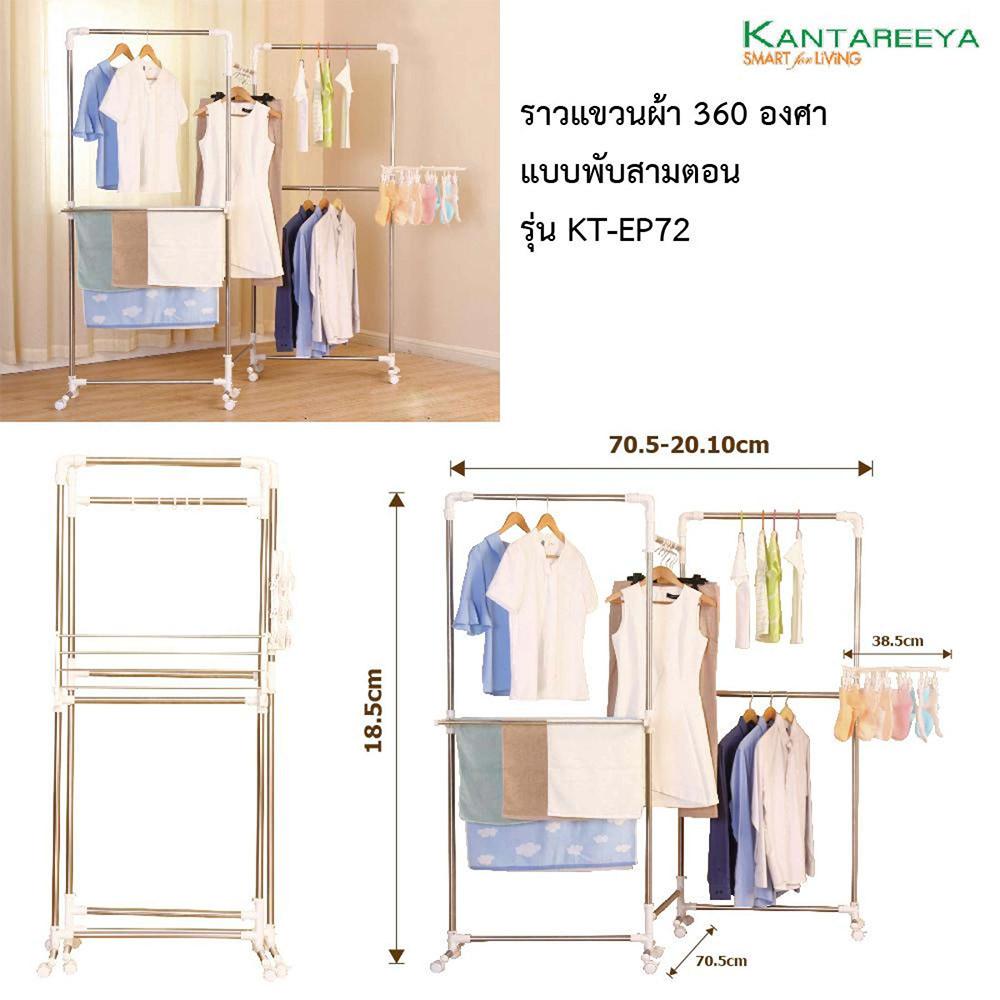 02-kt-ep72-kantareeya-%E0%B8%A3%E0%B8%B2