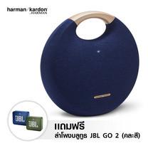 ลำโพงบลูทูธ HARMAN KARDON ONYX STUDIO 5 - BLUE แถมฟรี ลำโพงบลูทูธ JBL GO 2