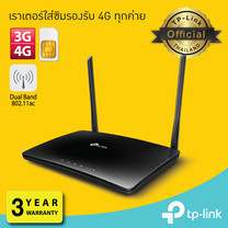 TP-Link Archer MR200 เราเตอร์ใส่ซิมปล่อย Wi-Fi (AC750 Wireless Dual Band 4G LTE Router)