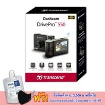 Transcend กล้องติดรถยนต์ DrivePro550 : แถม Memory Card High Endurance 64GB (สินค้ารับประกัน 2 ปี) แถมฟรี! เจลแอลกอฮอล์+หน้ากากผ้าแอนตี้แบคทีเรีย