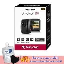 รุ่นใหม่! กล้องติดรถยนต์ TRANSCEND รุ่น DP110-32G (สินค้ารับประกัน 2 ปี) แถมฟรี! เจลแอลกอฮอล์+หน้ากากผ้าแอนตี้แบคทีเรีย