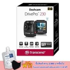 รุ่นใหม่! กล้องติดรถยนต์ TRANSCEND TS-DP230M-32G : TS-DP230-32G (สินค้ารับประกัน 2 ปี) แถมฟรี! เจลแอลกอฮอล์+หน้ากากผ้าแอนตี้แบคทีเรีย