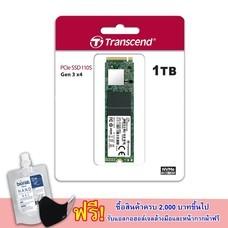 Transcend PCIe M.2 SSD 1TB(R max1,700 MB/s W max1,400 MB/s):TS1TMTE110S:รับประกัน 5 ปี-มีใบกำกับภาษี แถมฟรี! เจลแอลกอฮอล์+หน้ากากผ้าแอนตี้แบคทีเรีย