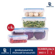 Double Lock ชุดกล่องพลาสติก ถนอมอาหาร 5 กล่อง/ชุด รุ่น 99511