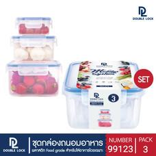 Double Lock Set ชุดกล่องถนอมอาหาร (3 กล่อง/ชุด) รุ่น 99123 ความจุ 280/ 750/ 1450 ml.
