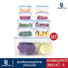 Double Lock ชุดกล่องพลาสติก ถนอมอาหาร 9 กล่อง/ชุด รุ่น 99514