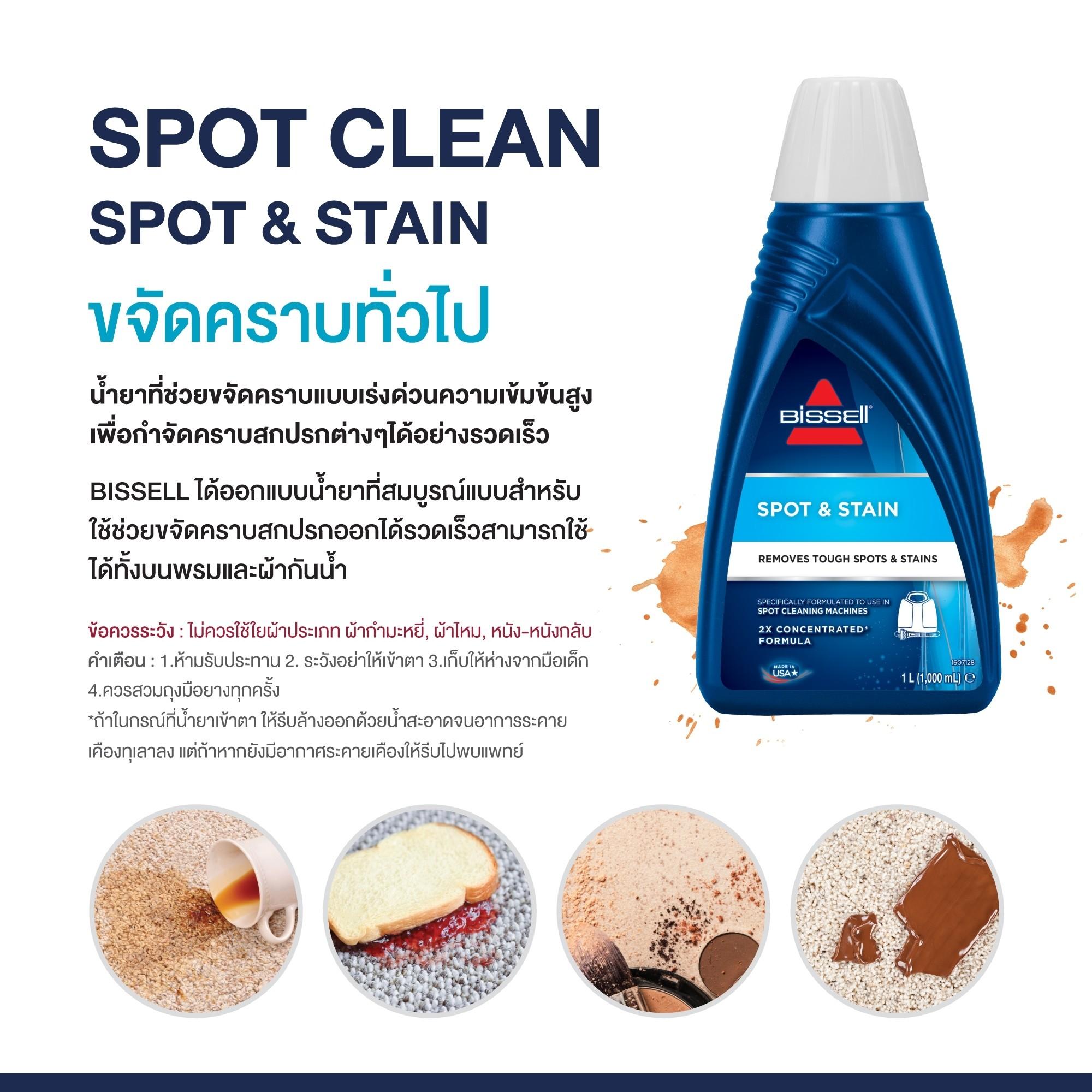 spot-clean-spotstain.jpg