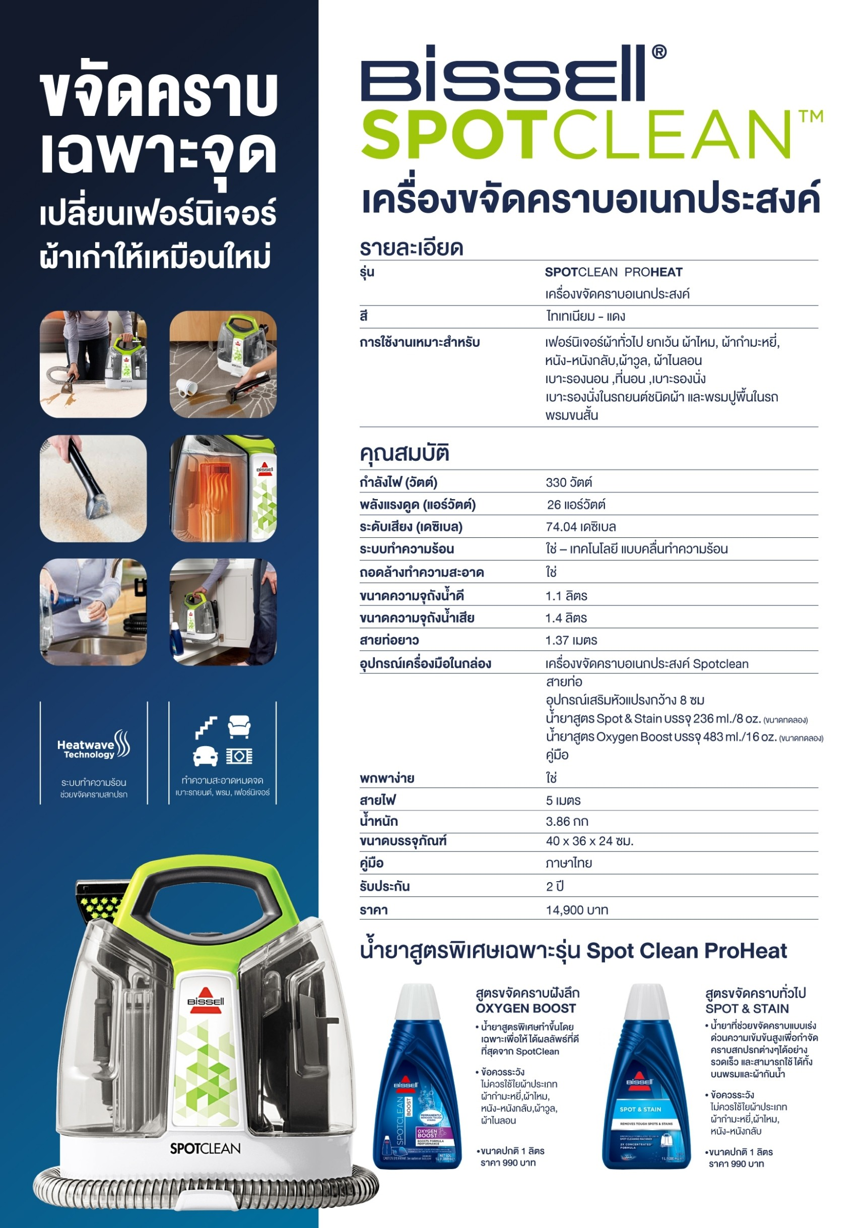 brochure_spotcleanproheat_bissell_th.jpg