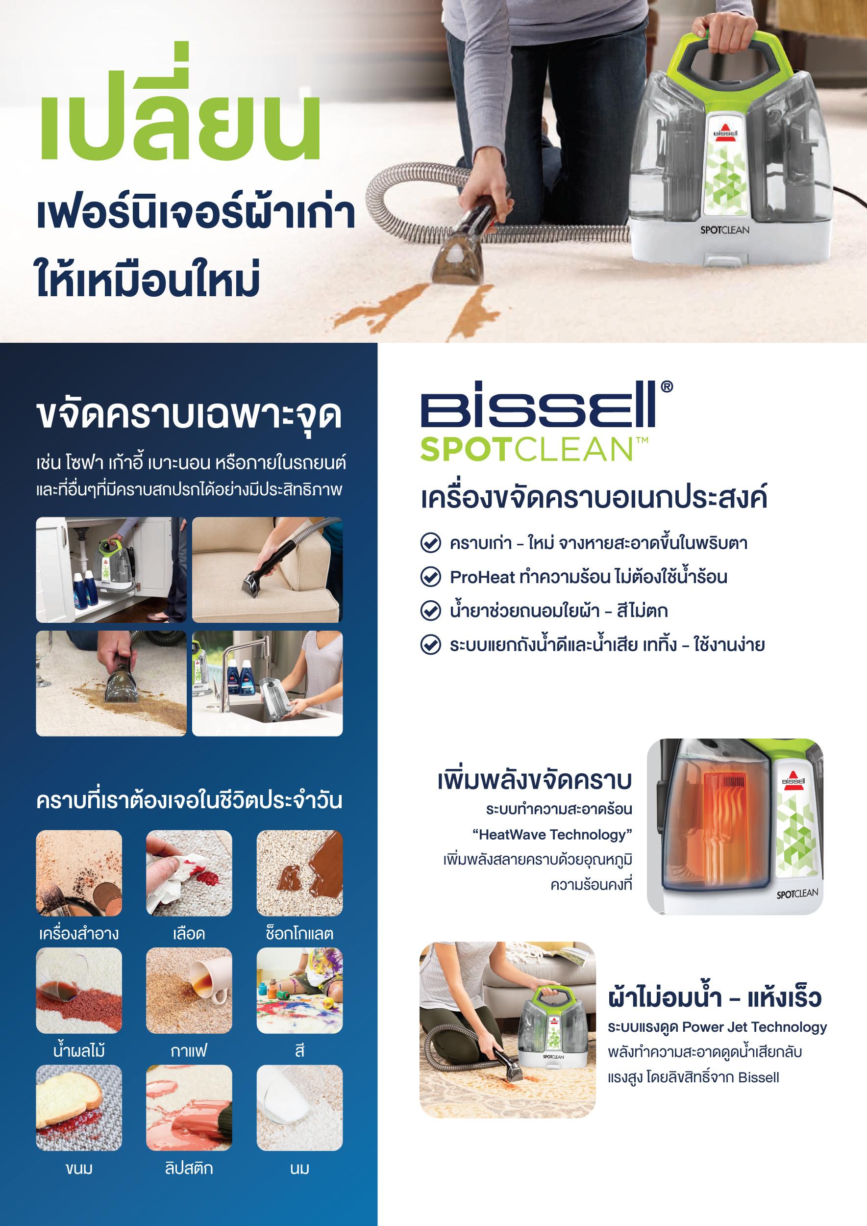 brochure_spotcleanproheat_green.jpg