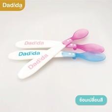 Dadida ช้อนเปลี่ยนสี ช้อนป้อนอาหาร เปลี่ยนสีตามอุณหภูมิ ขนาดพอดีสำหรับเด็ก
