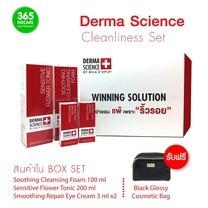 Set สุดคุ้ม เดอม่า Derma Science Cleanliness Set(foam1+tonic1+eye3ml2) รับฟรี กระเป๋า 1 ใบ