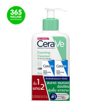 ซื้อ1แถม2 CERAVE Foaming Cleanser 473ml. Free Lotion 5ml.x2