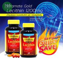แพ็คคู่ Vitamate Gold Lecithin 1200mg 60+60 เม้็ด บำรุงสมอง ระบบประสาท และ ควบคุมไขมัน