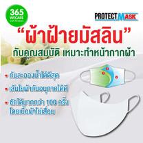 หน้ากากผ้าฝ้ายมัสลิน ซอง1ชิ้น ป้องกันเชื้อแบคทีเรีย และ ฝุ่น ละอองขนาดเล็ก
