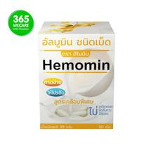 ไข่ขาวอัดเม็ด HEMOMIN 30 เม็ด