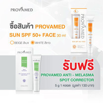 โปรวาเมด PROVAMED Sun SPF50+ Face 30 g.(white)