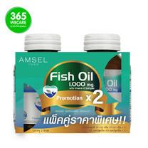 Amsel Fish Oil 1000mg. แพ็คคู่2x60s.