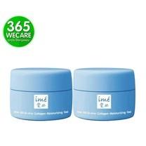 1 แถม 1 IME Nano Collagen Moisturing Gel 20g. คอลลาเจน เจลครีม(27395)65wemall