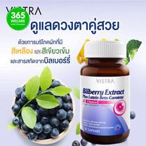 Vistra Bilberry Extract Plus Lutein Beta-Carotene 30 เม็ด เพิ่มประสิทธิภาพการมองเห็นในที่มืด