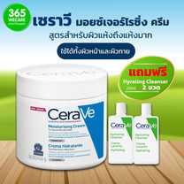 CERAVE Moisturising Cream 454g.ฟรี Hyrating Cleanser20ml.x2 ผลิตภัณฑ์บำรุงผิวหน้าและผิวกาย