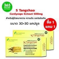 ชื้อ 1 แถม 1 S Tangchao Cordyceps Extract 30+30 แคปซูล สำหรับผู้ป่วยเบาหวาน ความดัน และไขมันเกิน 365wemall