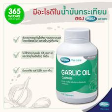 MEGA Garlic 100เม็ด ไขมันในเลือดสูง ภูมิแพ้
