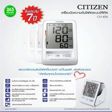 CITIZEN Blood Pressure รุ่น CH 456 +Adaptor