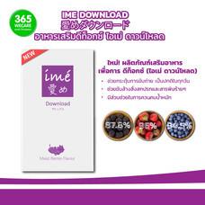 IBN IME Download Mixed Berries Flavor Detox 18g.x5ซอง ดีท็อกซ์ รสมิกซ์เบอร์รี่ ช่วยกระตุ้นการขับถ่าย เป็นปกติในทุกวัน