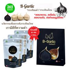 แถมฟรี กระเทียมดำ 20 g. 3 ซองเมื่อชื้อ B-Garlic กระเทียมดำ 500g. กระเทียมโทนสดอบ