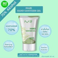 INARI Alcohol Hand Gel 50ml. อินาริ แฮนด์ ซานิไทเซอร์ เจล เจลล้างมือทำความสะอาดแบบไม่ต้องใช้น้ำ