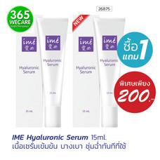 1 แถม 1 IBN IME Hyaluronic Serum 15+15 ml.ช่วยให้ผิวชุ่มชื้น ผิวดูสดใส อ่อนกว่าวัย 365wemall