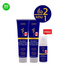 เมื่อชื้อ เดอมิเเฟนท์  Dermifant Evening Primrose oil Cream 20% แพ็คคู่ รับฟรี Hand cream ขนาด 50ml