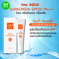 IBN IME Aqua Sunscreen spf50 15ml. ฟื้นบำรุงผิวทันทีทั้งระหว่างหลังออกแดด