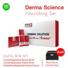 Set สุดคุ้ม เดอม่า  Derma Science Nourishing Set(serum1+cream1+eye3ml2) รับฟรี กระเป๋า 1 ใบ