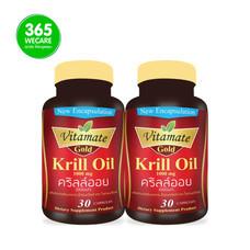 แพ็คคู่ Vitamate Gold Krill Oil 1000mg 30+30เม็ด ลดไขมันในเลือด หลอดเลือด ปวดข้อเข่า หัวใจ