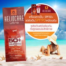 Heliocare Ultra Gel SPF50 เฮลิโอแคร์