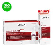 แถมฟรี VICHY Dercos Shampoo Aminexil 200ml. เมื่อชื้อ VICHY Dercos Aminexil Clinical Women 12 monodoses x 6 ml. เซรั่มดูแลเส้นผมและหนังศีรษะ สำหรับผู้ที่มีปัญหาผมร่วง 365wemall