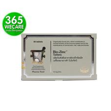 PHARMA NORD Bio-Zinc 90s. ส่งเสริมการทำงานของระบบภูมิคุ้มกัน (23759)365wemall