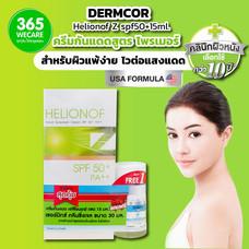 DERMCOR Helionof Z spf50+15ml.Free Cleansing Gel 30ml.