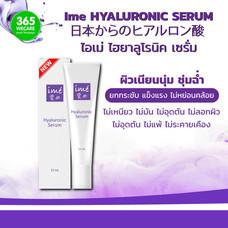IBN IME Hyaluronic Serum 15 ml. ช่วยให้ผิวชุ่มชื้น ผิวดูสดใส อ่อนกว่าวัย