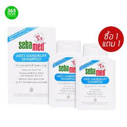 แพ็ค 1 แถม 1 Sebamed Anti-dandruff Shampoo