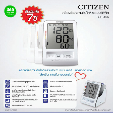 CITIZEN Blood Pressure รุ่น CH 456 +Adaptor
