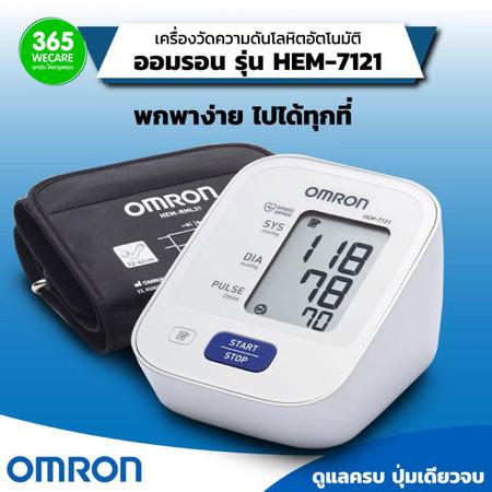 OMRON HEM-7121 เครื่องวัดความดัน(Cuff22-32cm) ใช้งานง่าย ผ้าพันแขนใหญ่ สะดวก แม่นยำ 365wemall