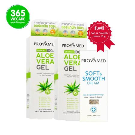 ชื้อ 2 แถม 1 PROVAMED Aloe Vera Gel 2x50g.Free Soft Smooth Cream10g.