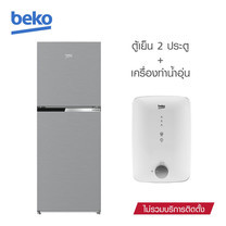 Beko ตู้เย็น 2 ประตู ProSmart™ Inverter Compressor รุ่น RDNT231I50VP + Beko เครื่องทำน้ำอุ่น 4,500 วัตต์ รุ่น BWI45S1N-213