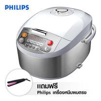 Philips หม้อหุงข้าวดิจิตอล (1.8 ลิตร) รุ่น HD3038 แถมฟรี Philips เครื่องหนีบผมตรง (HP8302) มูลค่า 790 บาท