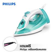 Philips เตารีดไอน้ำ Powerlife GC2992 รุ่น GC2992 แถมฟรี Philips เครื่องหนีบผมตรง (HP8302) มูลค่า 790 บาท